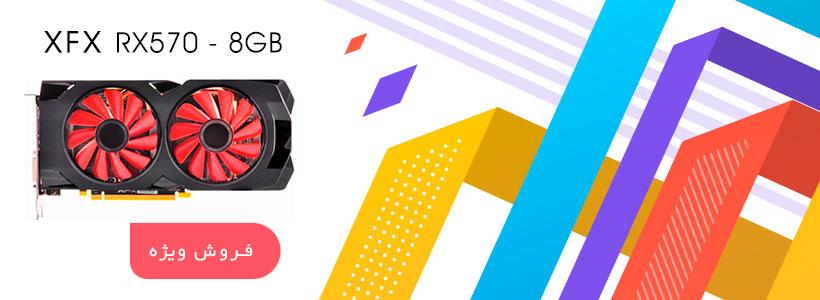 XFX RX570 8GB s